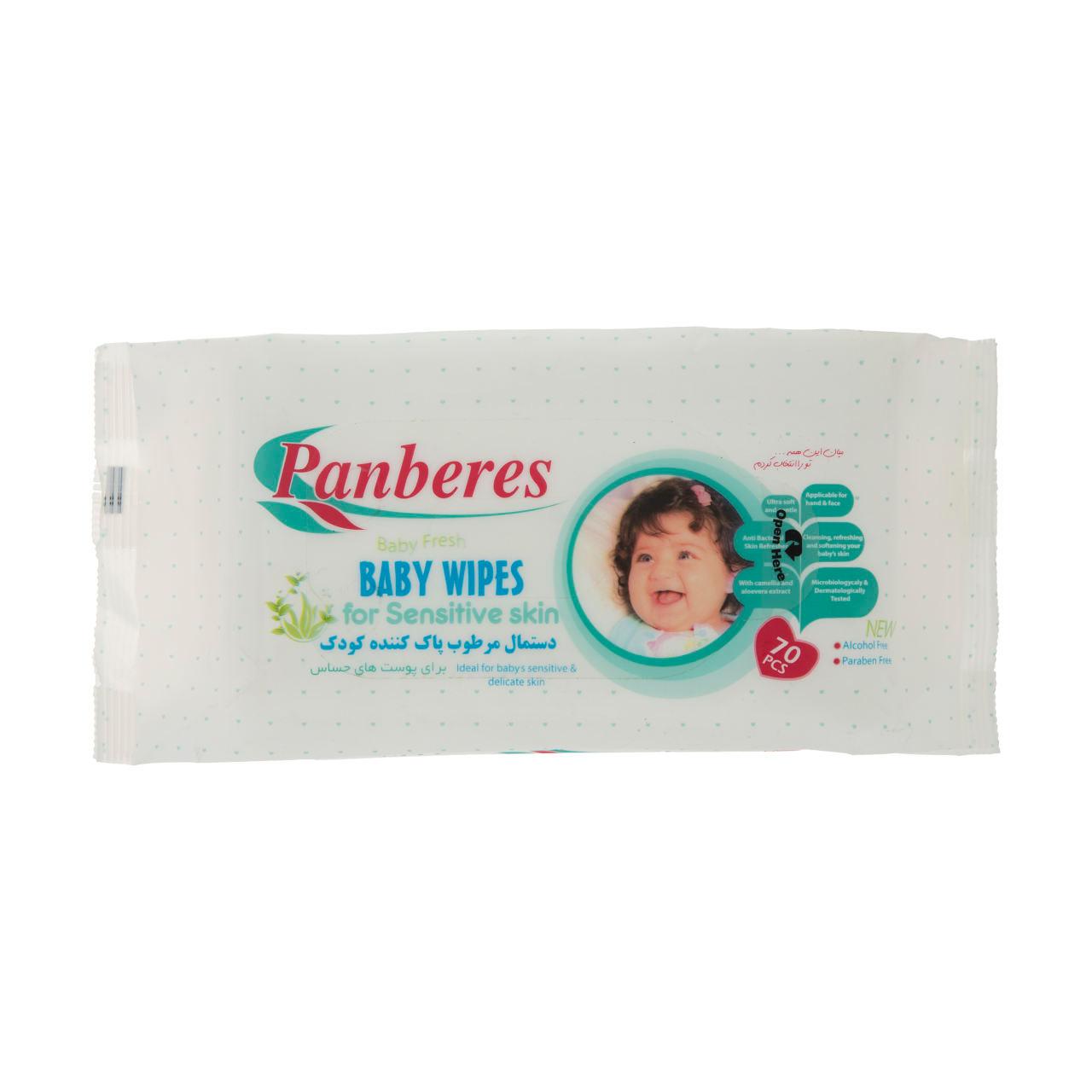 دستمال مرطوب کودک پنبه ریز